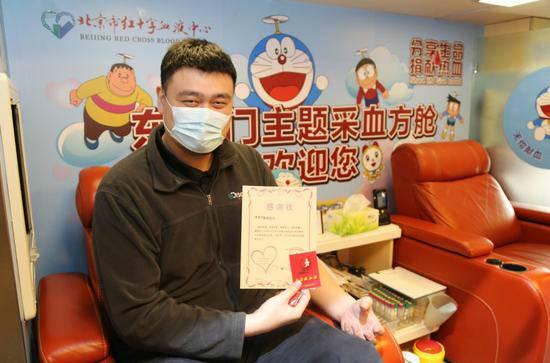 中国篮协组织无偿献血 姚明东直门献血400毫升