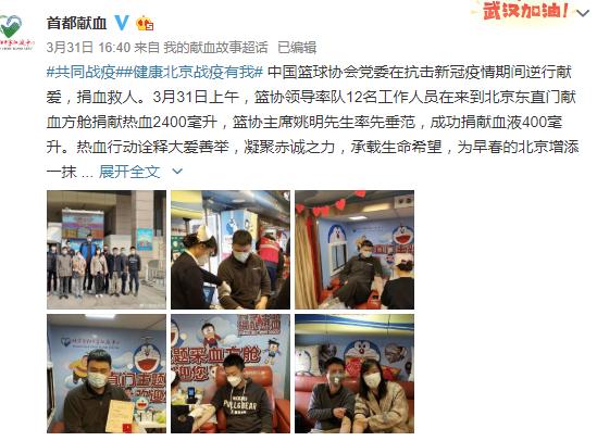 中国篮协参与无偿献血 姚明东直门献血400毫升