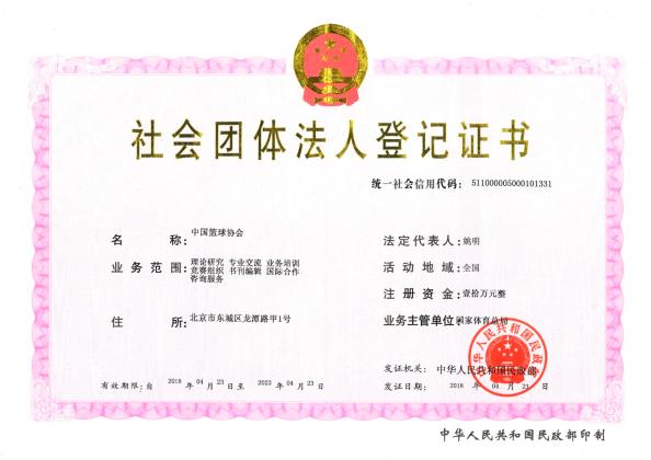 中国篮协社团证-小.png