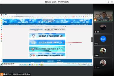 中国篮协第五期反兴奋剂培训线上举行141.png
